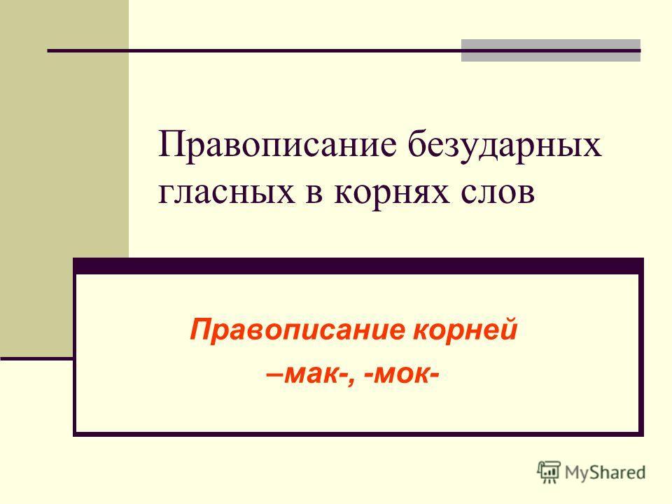 З`орька – Зар`я Искл.: зоревать