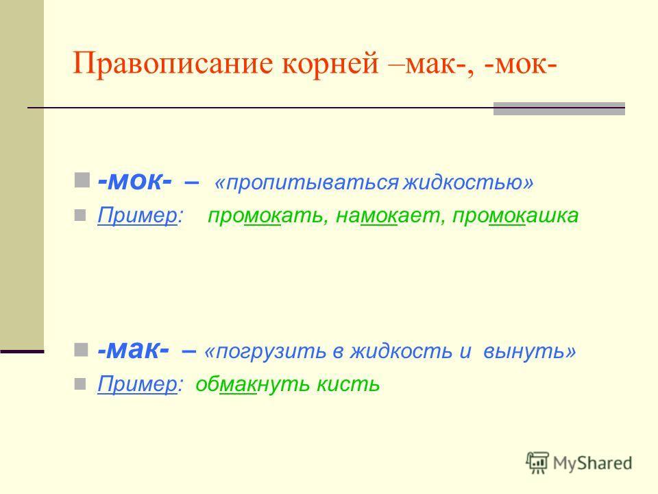Правописание безударных гласных в корнях слов Правописание корней –мак-, -мок-