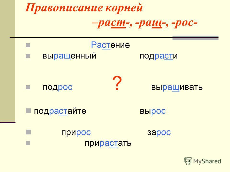 Правописание безударных гласных в корнях слов Правописание корней –раст-,-ращ-, -рос-
