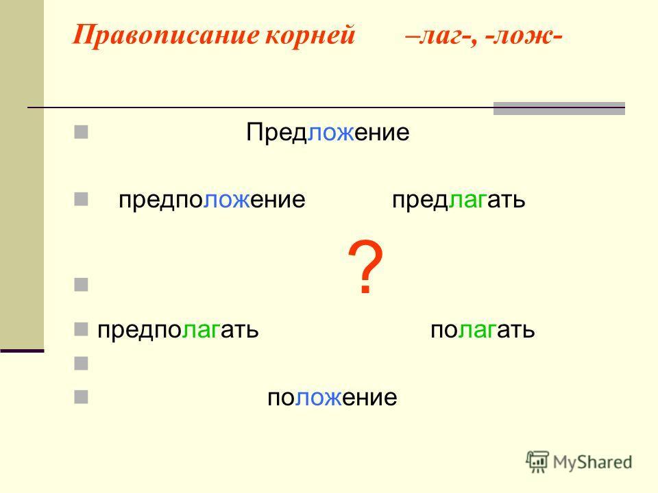 Правописание безударных гласных в корнях слов Правописание корней –лаг-, -лож-