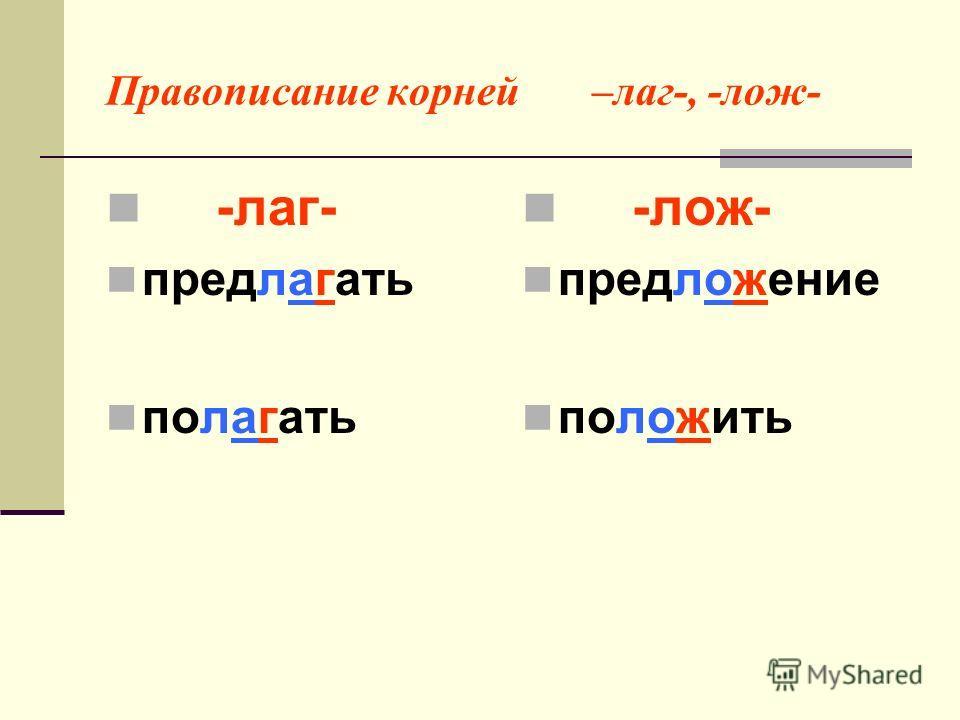 Правописание корней –лаг-, -лож- Предложение предположение предлагать ? предполагать полагать положение