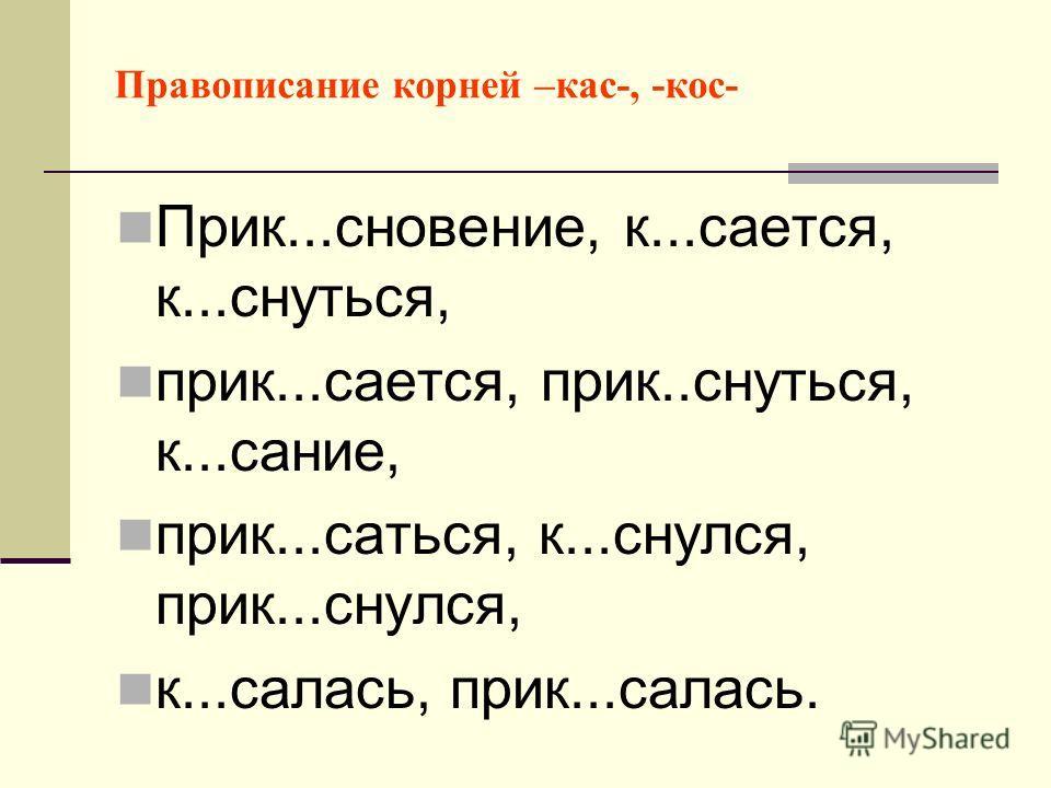 Правописание корней –кас-, -кос- Коснуться ( нет а)– касаться