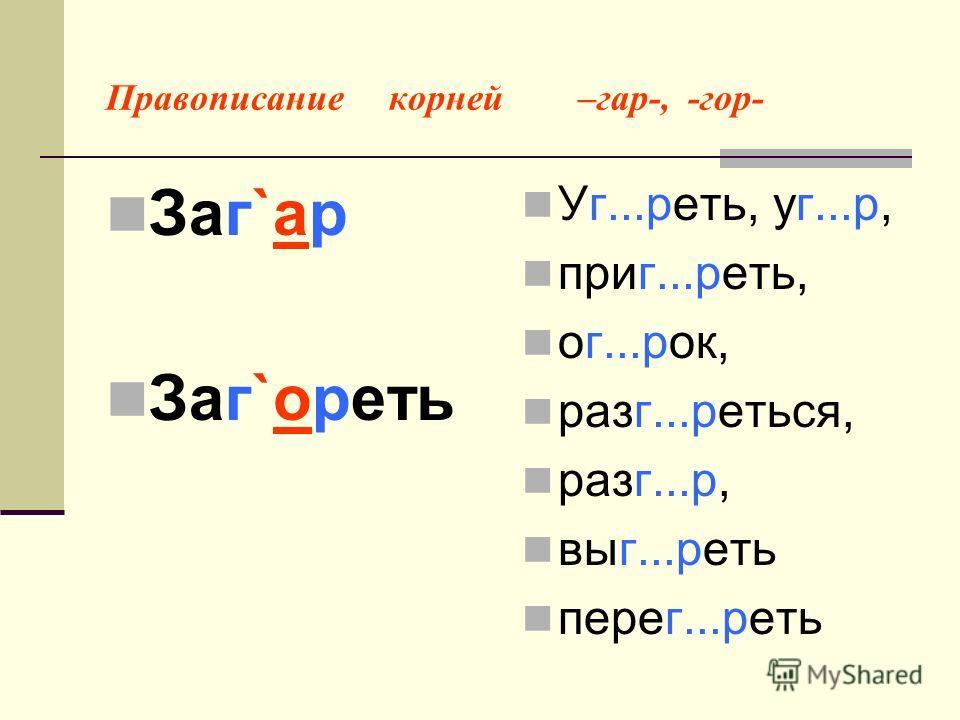 Правописание безударных гласных в корнях слов Правописание корней -гар-, -гор-