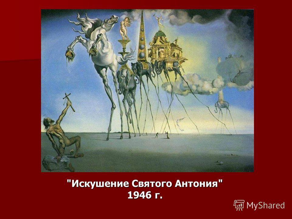 Искушение Святого Антония 1946 г.