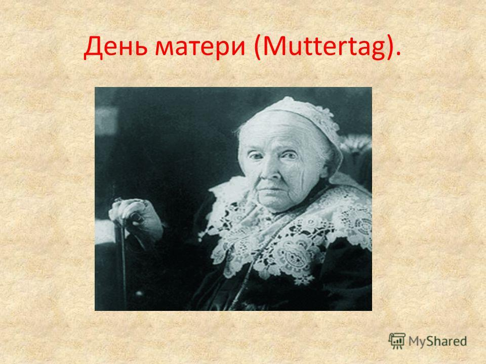 День матери (Muttertag).