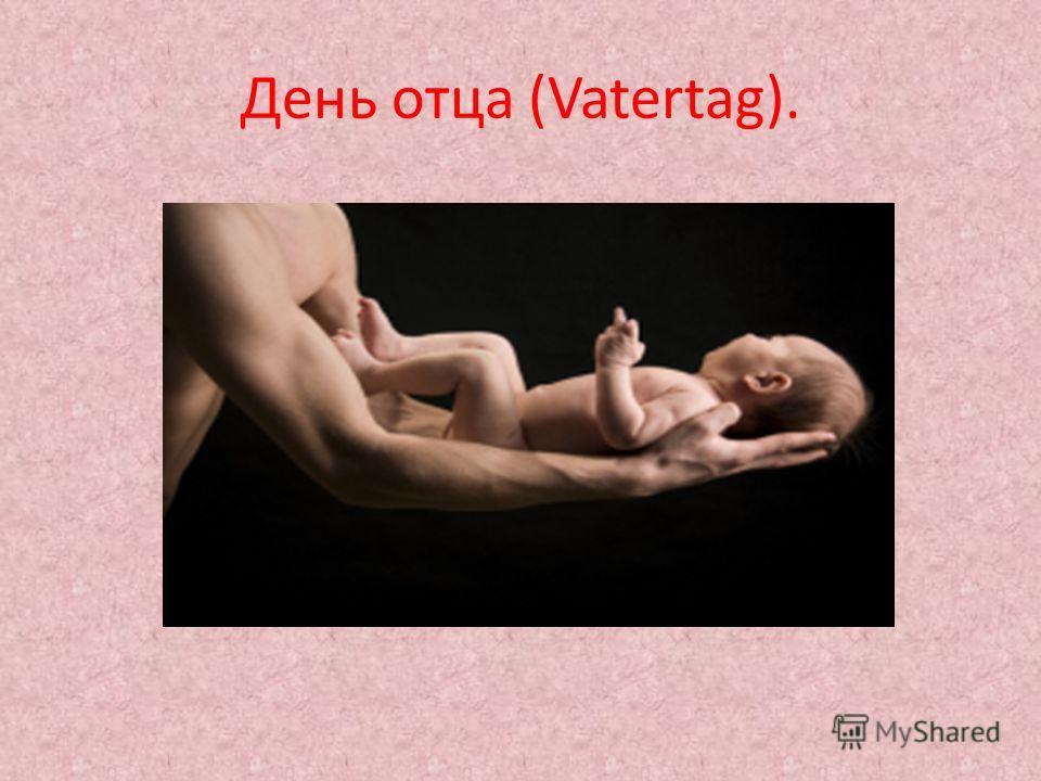День отца (Vatertag).
