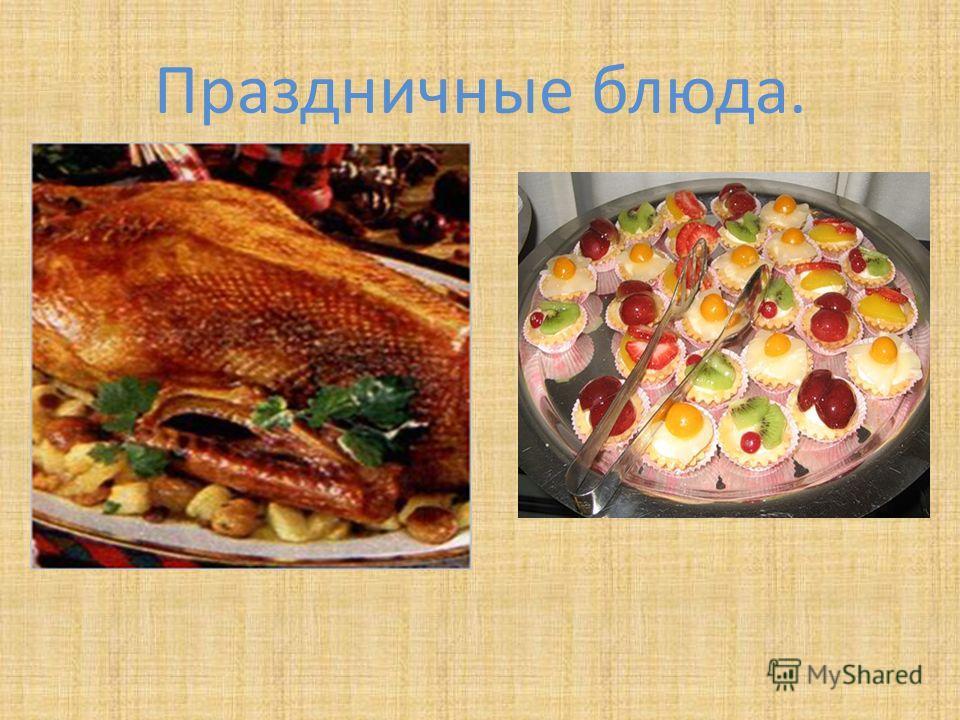 Праздничные блюда.