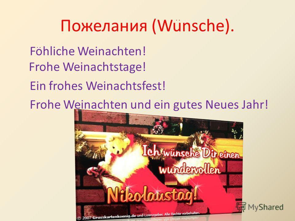 Пожелания (Wunsche). Fohliche Weinachten! Frohe Weinachtstage! Ein frohes Weinachtsfest! Frohe Weinachten und ein gutes Neues Jahr!