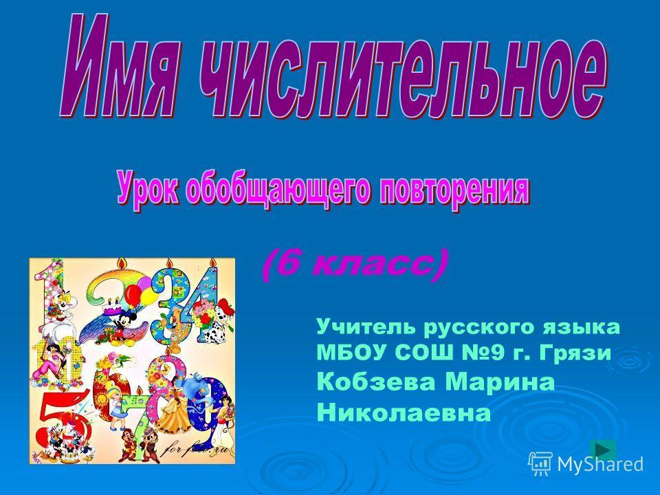 (6 класс) Учитель русского языка МБОУ СОШ 9 г. Грязи Кобзева Марина Николаевна