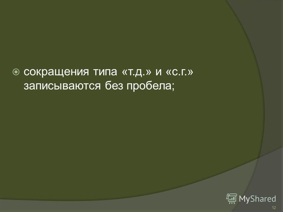 сокращения типа «т.д.» и «с.г.» записываются без пробела; 12