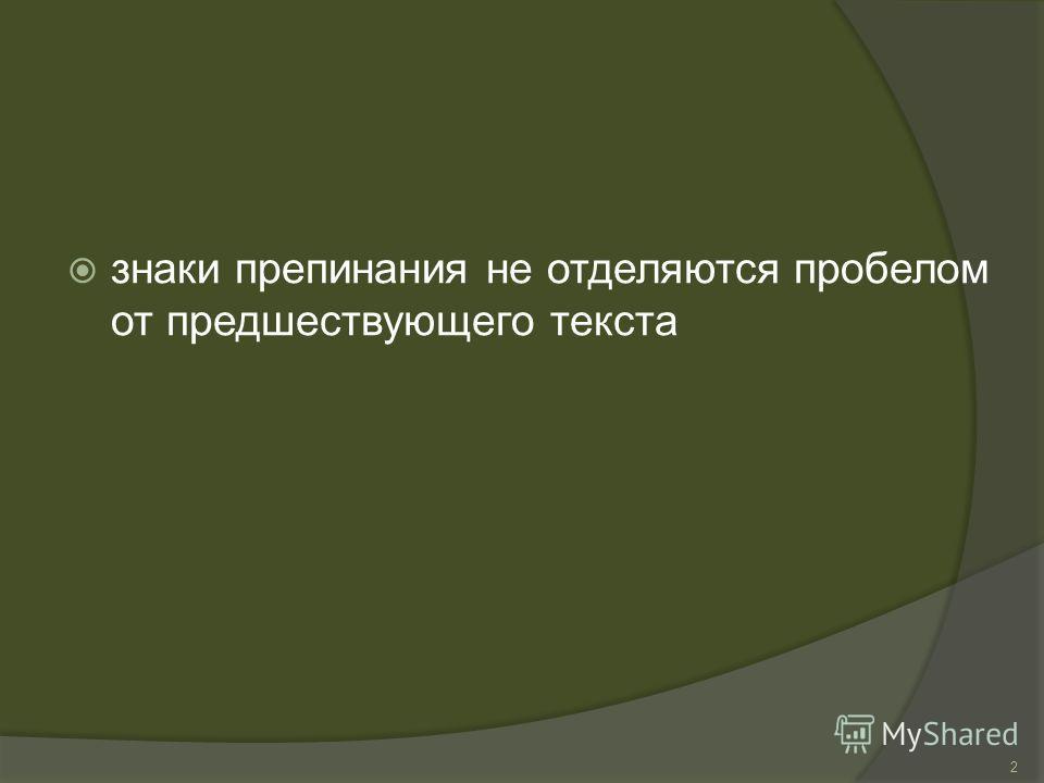 знаки препинания не отделяются пробелом от предшествующего текста 2