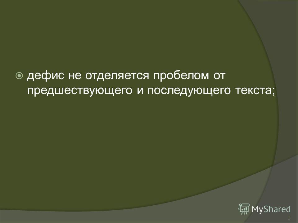 дефис не отделяется пробелом от предшествующего и последующего текста; 5