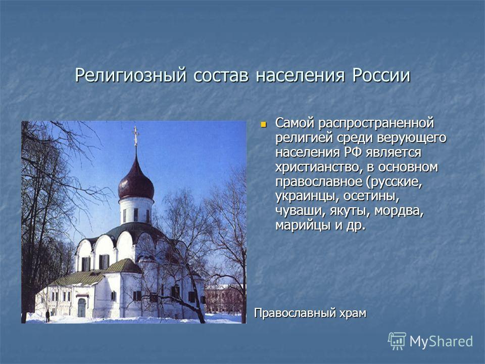 Религиозный состав населения России Самой распространенной религией среди верующего населения РФ является христианство, в основном православное (русские, украинцы, осетины, чуваши, якуты, мордва, марийцы и др. Самой распространенной религией среди ве