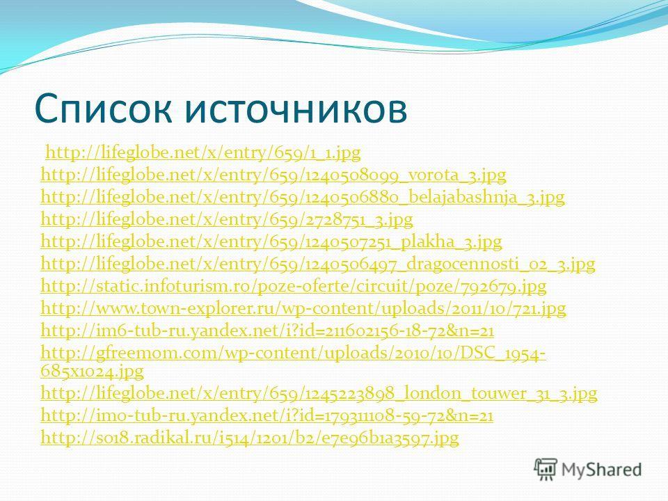 Список источников http://lifeglobe.net/x/entry/659/1_1.jpg http://lifeglobe.net/x/entry/659/1240508099_vorota_3.jpg http://lifeglobe.net/x/entry/659/1240506880_belajabashnja_3.jpg http://lifeglobe.net/x/entry/659/2728751_3.jpg http://lifeglobe.net/x/