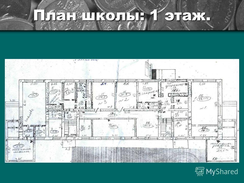 План школы: 1 этаж.