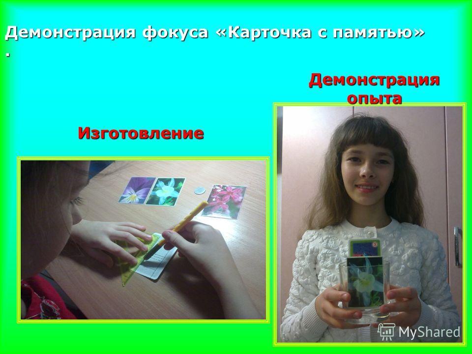 Демонстрация фокуса «Карточка с памятью». Изготовление Демонстрация опыта