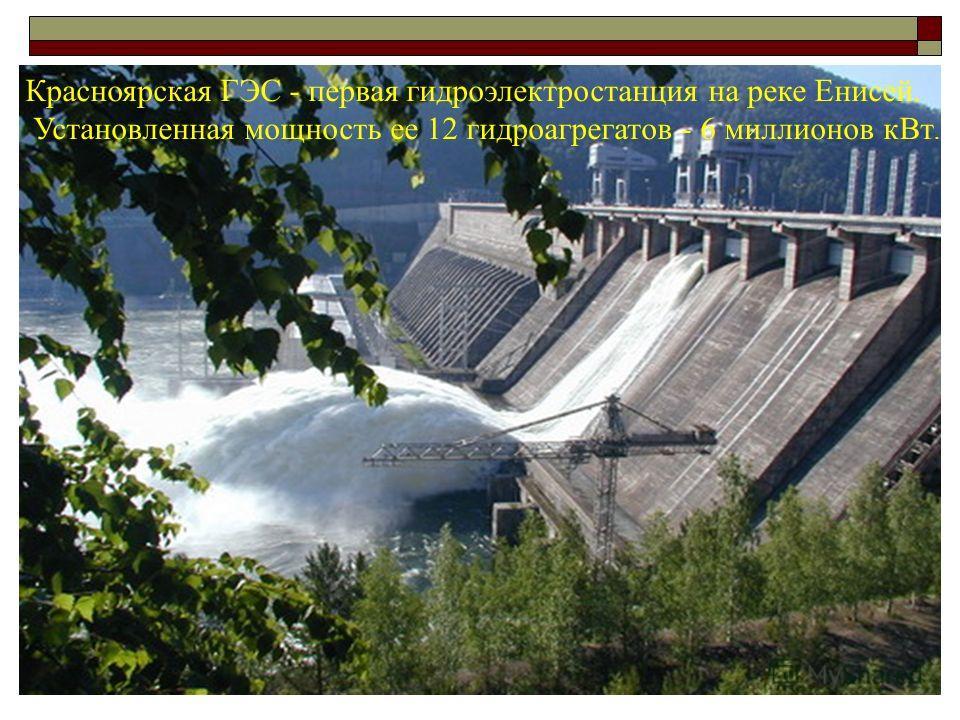 Красноярская ГЭС - первая гидроэлектростанция на реке Енисей. Установленная мощность ее 12 гидроагрегатов - 6 миллионов кВт.