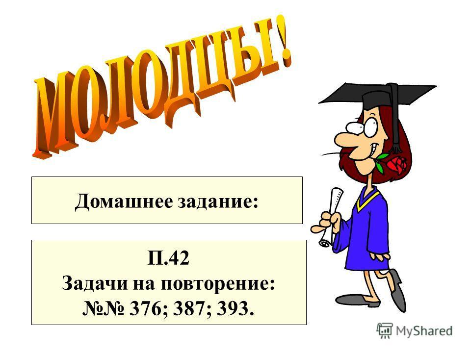 Домашнее задание: П.42 Задачи на повторение: 376; 387; 393.