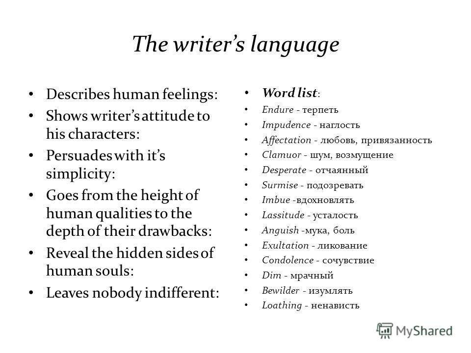 The writers language Describes human feelings: Shows writers attitude to his characters: Persuades with its simplicity: Goes from the height of human qualities to the depth of their drawbacks: Reveal the hidden sides of human souls: Leaves nobody ind
