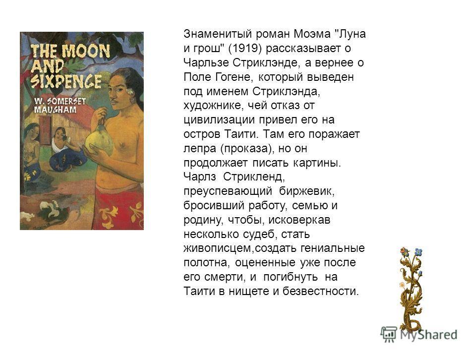 Знаменитый роман Моэма