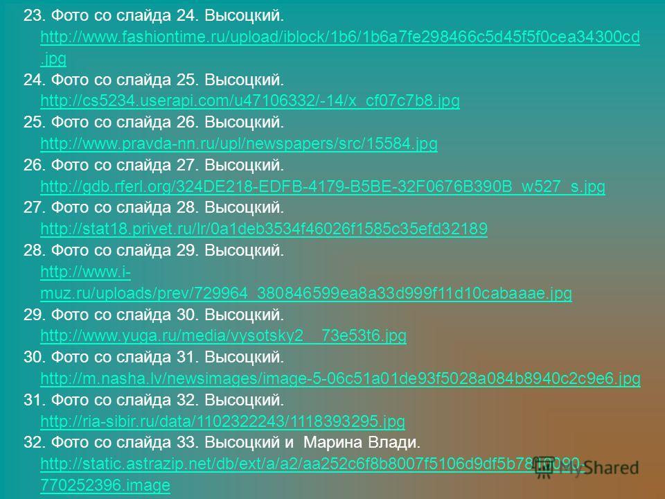 23. Фото со слайда 24. Высоцкий. http://www.fashiontime.ru/upload/iblock/1b6/1b6a7fe298466c5d45f5f0cea34300cd.jpg 24. Фото со слайда 25. Высоцкий. http://cs5234.userapi.com/u47106332/-14/x_cf07c7b8.jpg 25. Фото со слайда 26. Высоцкий. http://www.prav