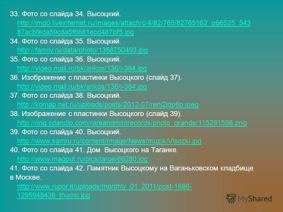 33. Фото со слайда 34. Высоцкий. http://img0.liveinternet.ru/images/attach/c/4/82/765/82765162_g66525_543 87acbfeda59c8a5f6681ecd487bf5.jpg 34. Фото со слайда 35. Высоцкий. http://family.ru/data/photo/1358750493.jpg 35. Фото со слайда 36. Высоцкий. h