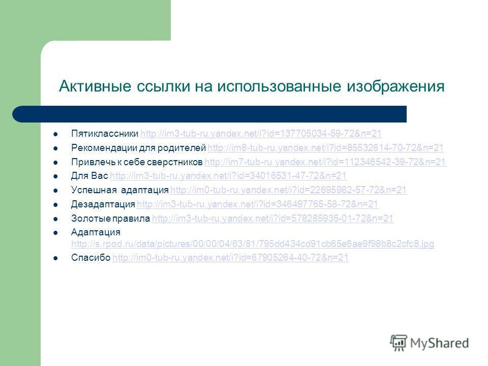 Активные ссылки на использованные изображения Пятиклассники http://im3-tub-ru.yandex.net/i?id=137705034-59-72&n=21http://im3-tub-ru.yandex.net/i?id=137705034-59-72&n=21 Рекомендации для родителей http://im8-tub-ru.yandex.net/i?id=85532614-70-72&n=21h