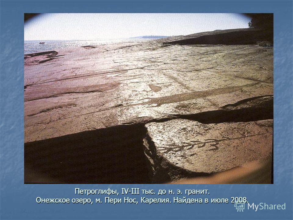Петроглифы, IV-III тыс. до н. э. гранит. Онежское озеро, м. Пери Нос, Карелия. Найдена в июле 2008.