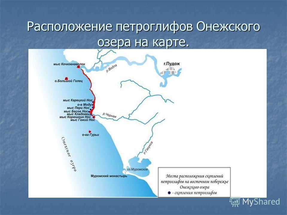 Расположение петроглифов Онежского озера на карте.