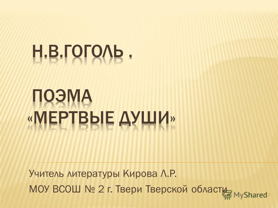 Учитель литературы Кирова Л.Р. МОУ ВСОШ 2 г. Твери Тверской области 1