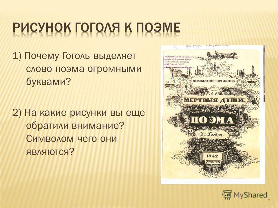 1) Почему Гоголь выделяет слово поэма огромными буквами? 2) На какие рисунки вы еще обратили внимание? Символом чего они являются? 7