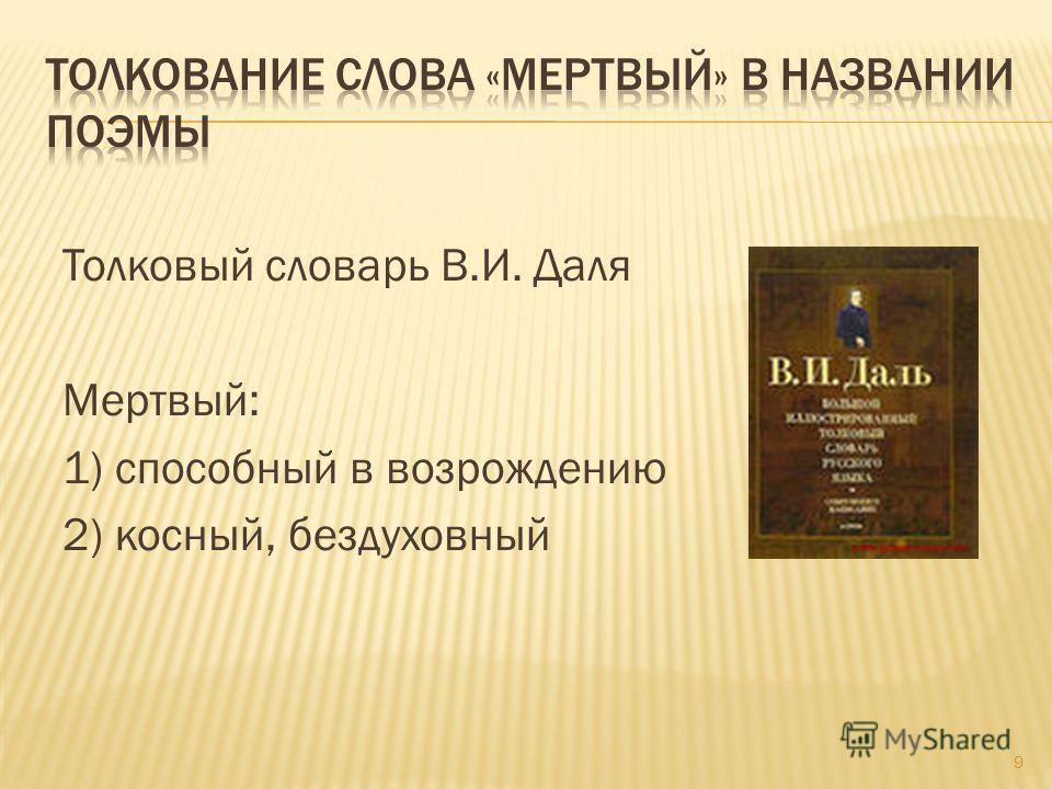 Толковый словарь В.И. Даля Мертвый: 1) способный в возрождению 2) косный, бездуховный 9