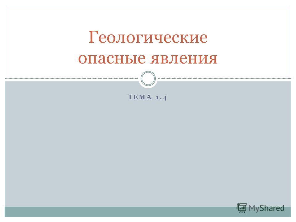 ТЕМА 1.4 Геологические опасные явления