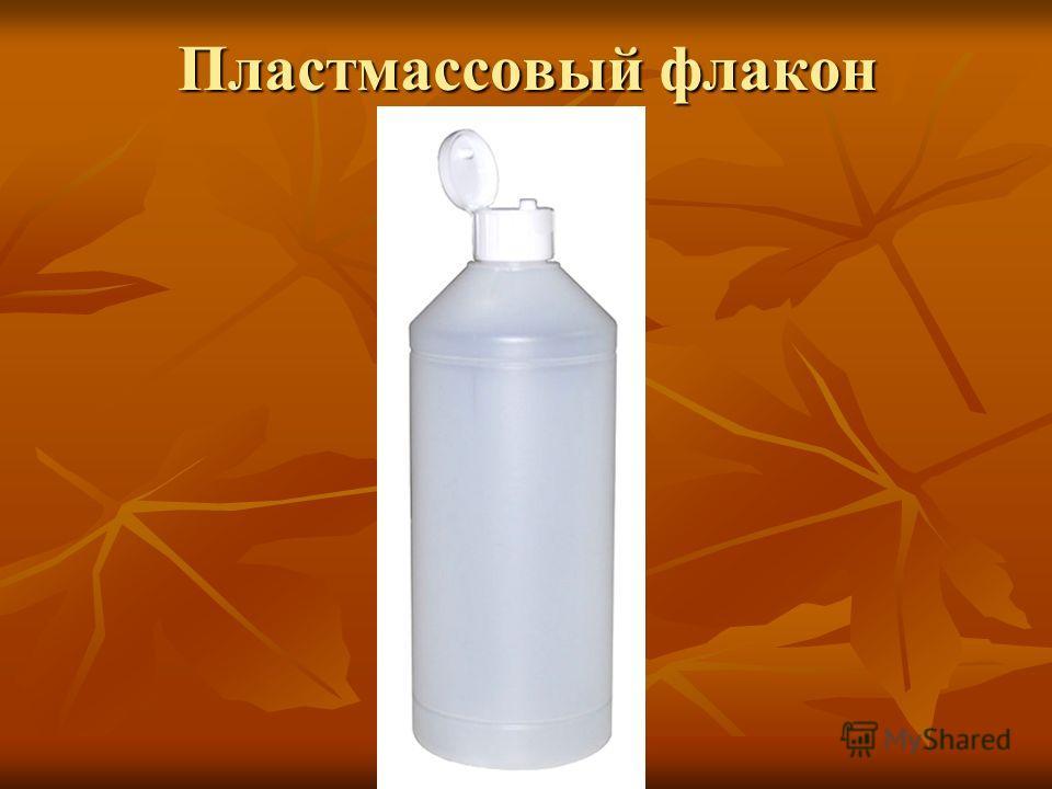 Пластмассовый флакон