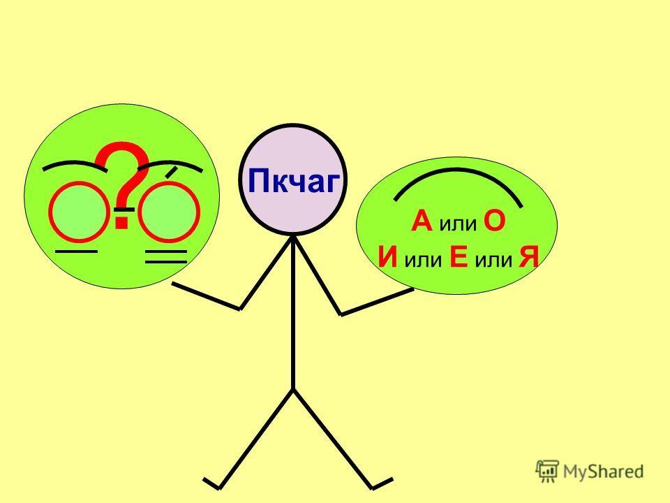 Пкчаг А или О И или Е или Я ?