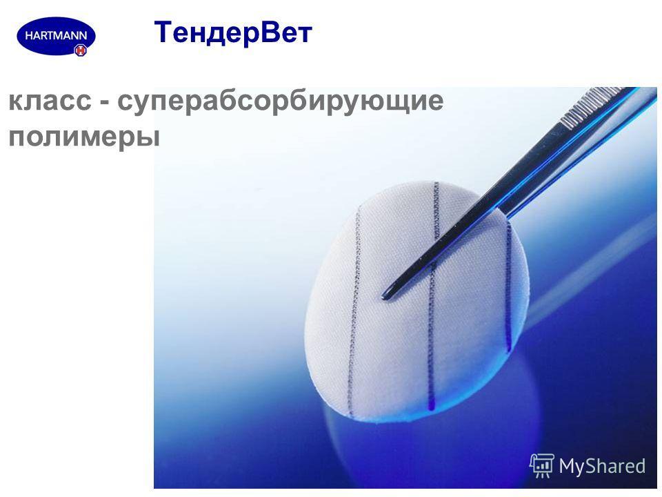 ТендерВет класс - суперабсорбирующие полимеры