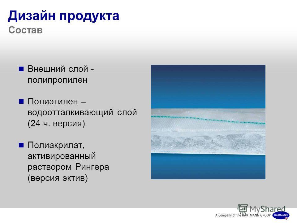 Дизайн продукта Состав Внешний слой - полипропилен Полиэтилен – водоотталкивающий слой (24 ч. версия) Полиакрилат, активированный раствором Рингера (версия эктив)