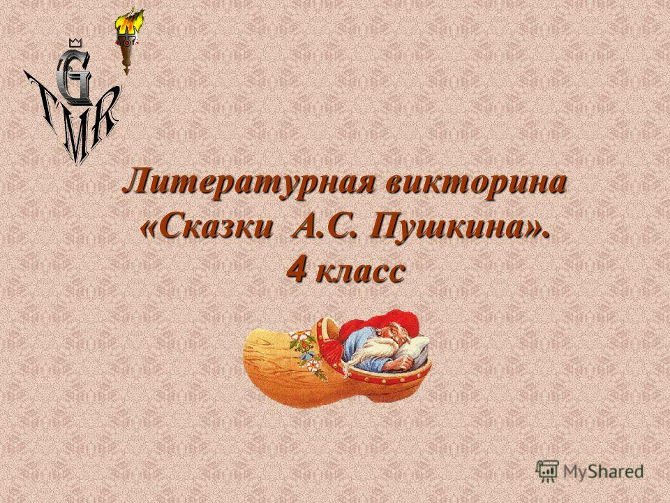 Сказки Пушкина Презентация 5 Класс