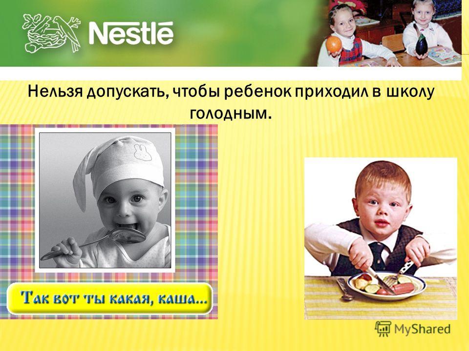 Нельзя допускать, чтобы ребенок приходил в школу голодным.