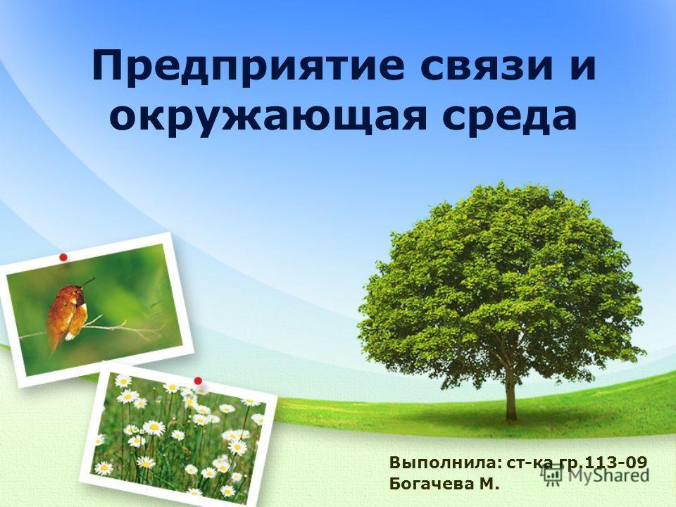 Предприятие связи и окружающая среда Выполнила: ст-ка гр.113-09 Богачева М.
