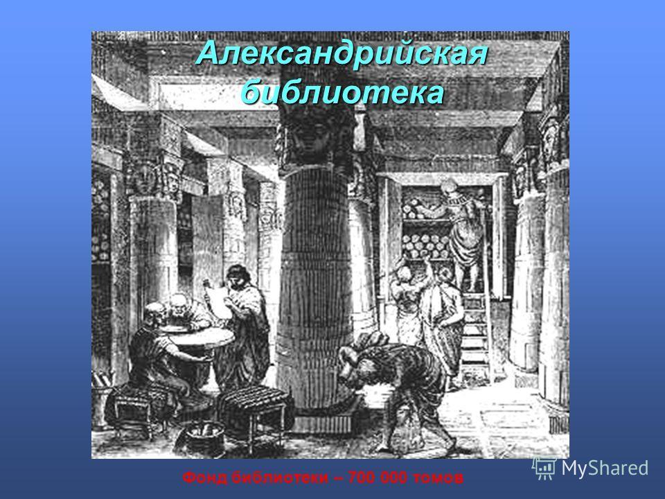 Фонд библиотеки – 700 000 томов Александрийскаябиблиотека