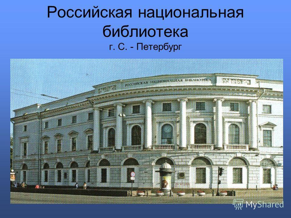 Российская национальная библиотека г. С. - Петербург