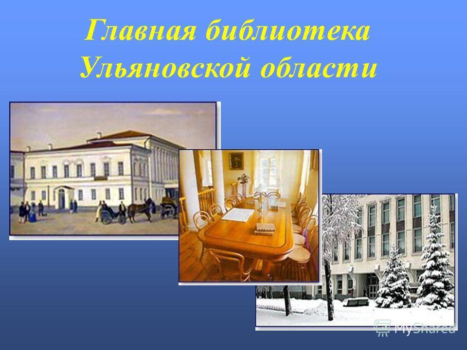 Главная библиотека Ульяновской области