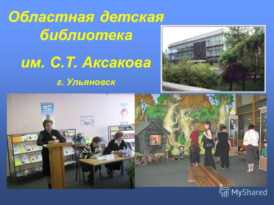 Областная детская библиотека им. С.Т. Аксакова г. Ульяновск