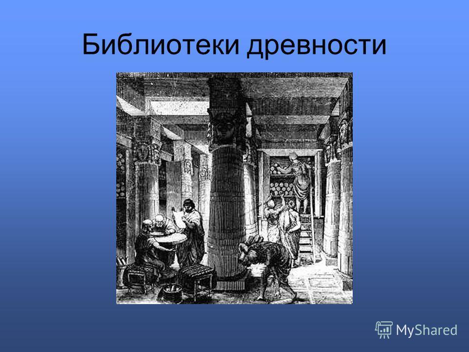 Библиотеки древности
