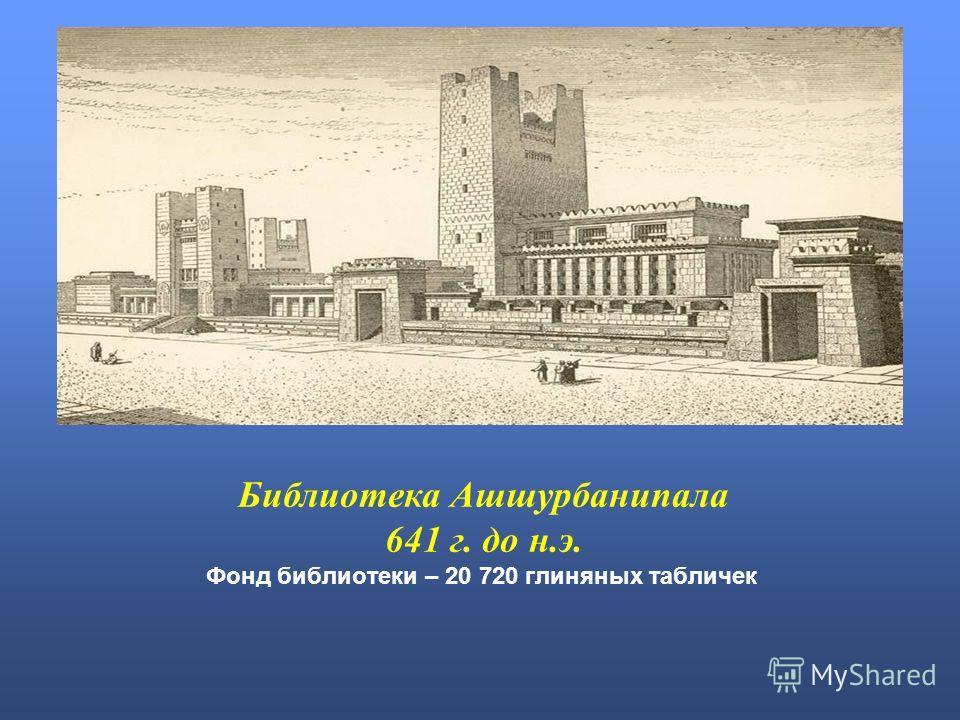 Фонд библиотеки – 20 720 глиняных табличек Библиотека Ашшурбанипала 641 г. до н.э.