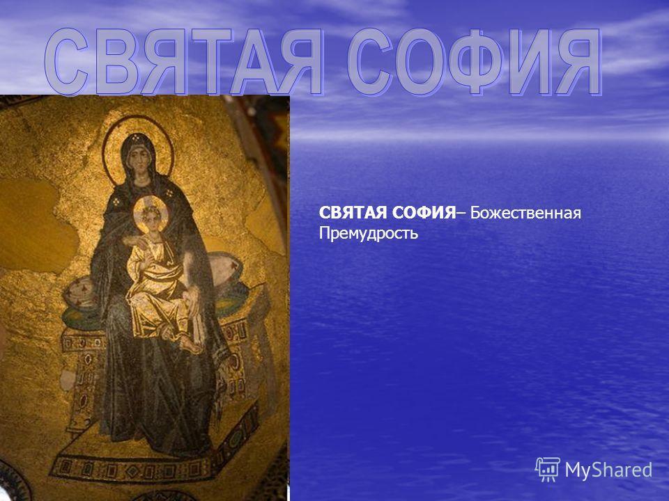 СВЯТАЯ СОФИЯ– Божественная Премудрость