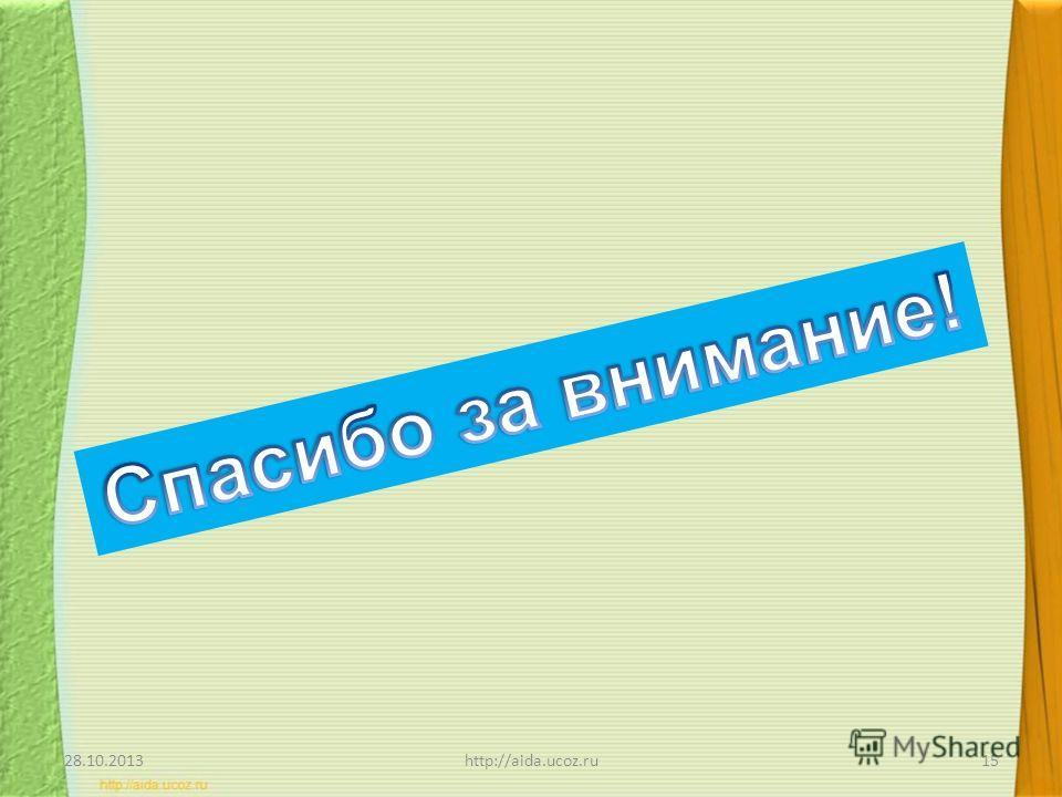 28.10.2013http://aida.ucoz.ru15