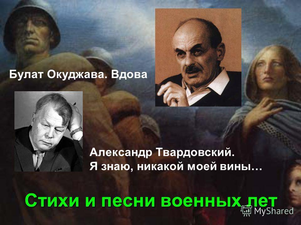 Булат Окуджава. Вдова Александр Твардовский. Я знаю, никакой моей вины…