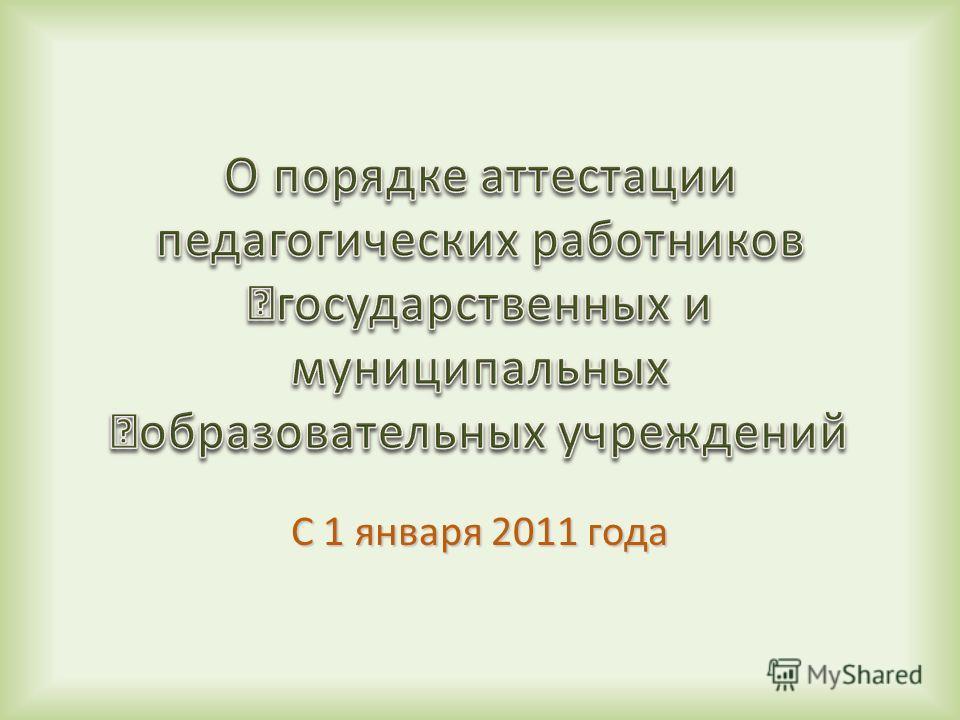 С 1 января 2011 года